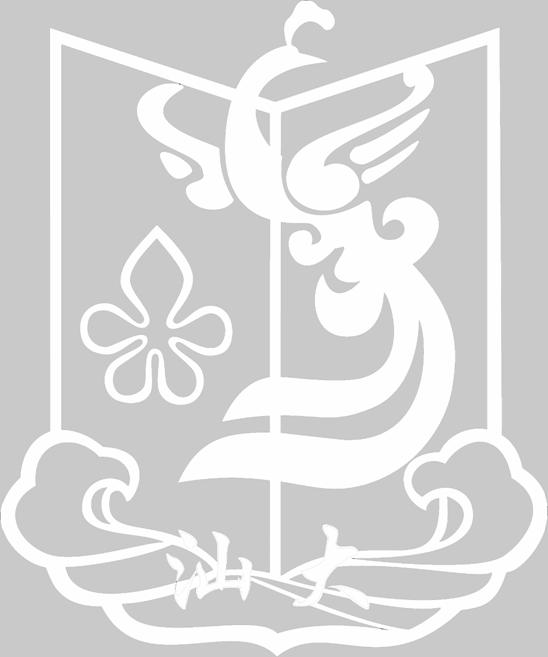 欢迎大家向郁金香导航提供更多汕大校徽版本下载, 投送邮件地址:admin#stulip.org(发送邮件时请把#改成@) >汕头大学校徽选用凤的形象为标志。 凤是我国民间想象中的艺术造型。古代传说,凤是神鸟,群鸟之长;是一切智慧、高贵、优美、文华和圣德的代表。在人民心中,凤凰又是美好、吉祥的征兆。汕头地区有凤凰山,遍植凤凰树。凤凰花是汕头市的市花。 汕头地区地处祖国南疆,面临大海。古潮州文化比较发达,素有海滨邹鲁的美誉。校徽借用凤的美丽形象,用中国古代传统图案的凤为主体,配上翻腾的海浪,衬以翻开的书本