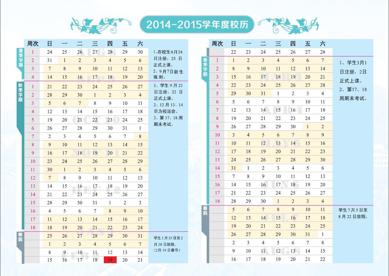汕头大学2014-2015学年校历
