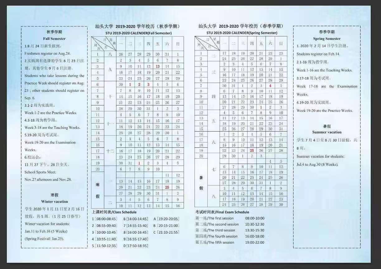 汕头大学2019-2020学年校历