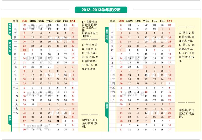 汕头大学2012-2013学年校历